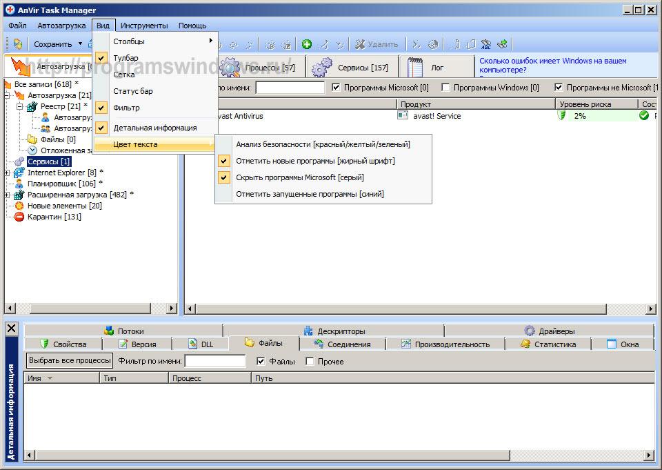 Скачать основные программы для windows 7 бесплатно