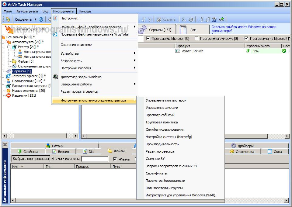 Скачать бесплатно программу msconfig