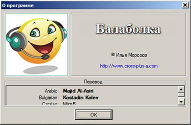 Принтскрин Балаболки