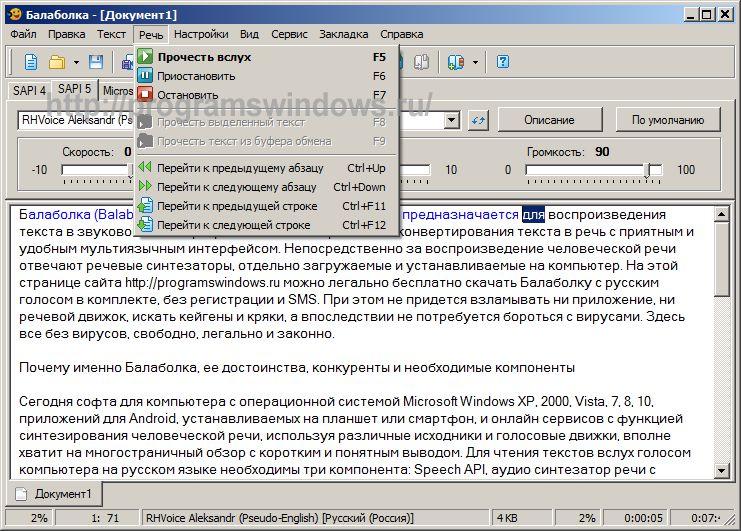 Программы текстовые для компьютера на русском