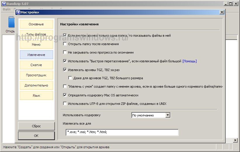 Программа zip скачать бесплатно для windows 8