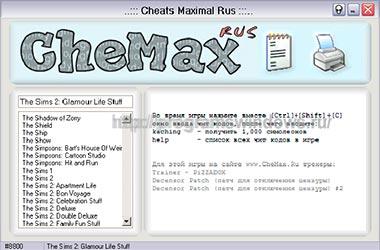 Скриншоты ЧеМакс
