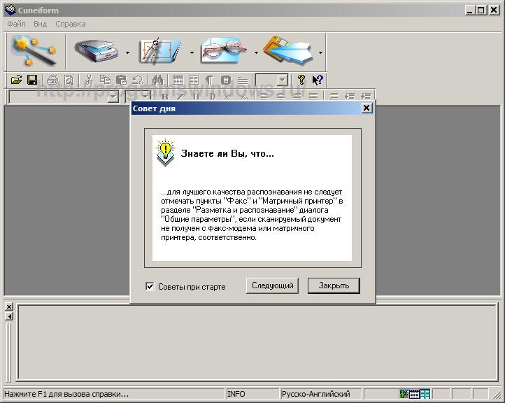 Программа для распознавания отсканированного текста скачать