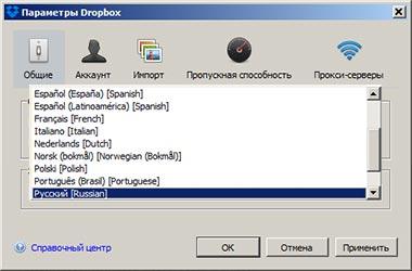 Скриншот Дроп Бокс