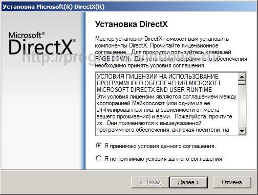 Скачать Бесплатно Программу Directx Последнюю Версию
