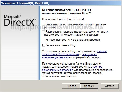 Скачать Последнюю Версию Directx Для Windows Xp