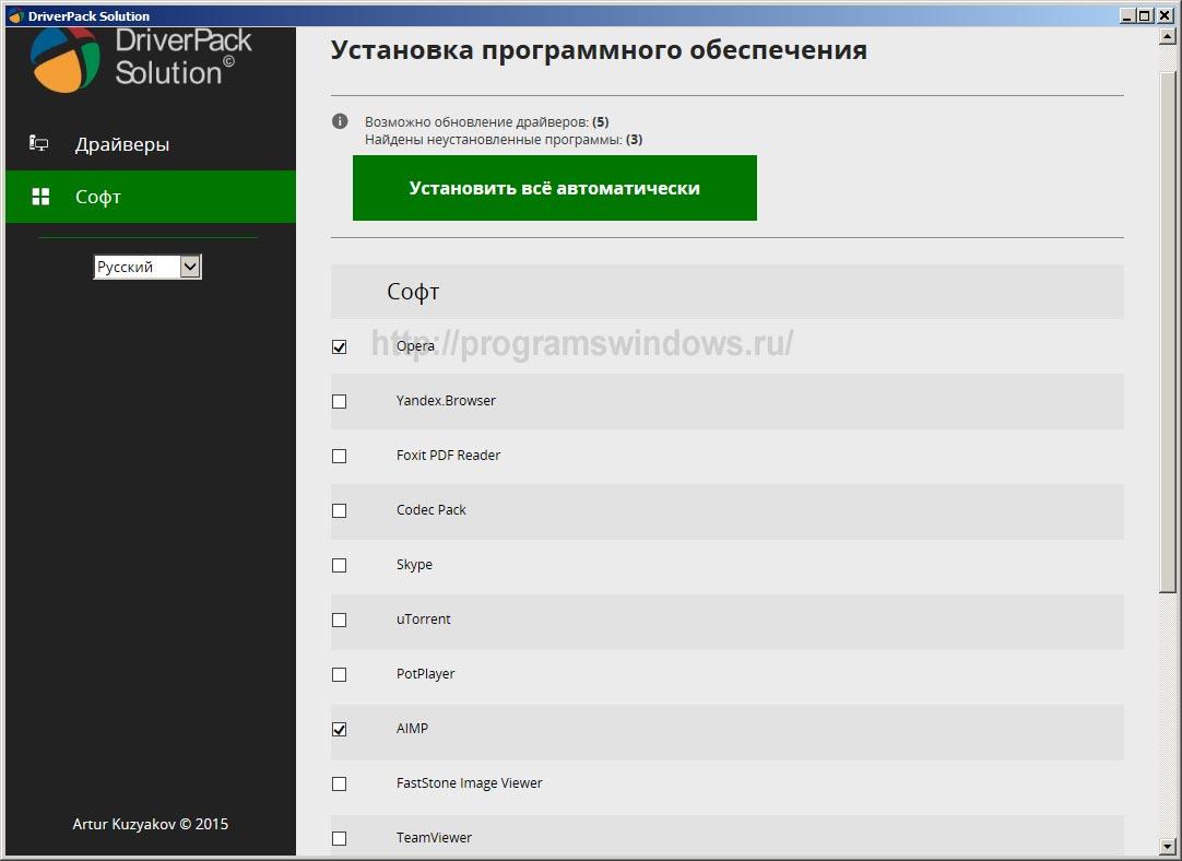 Скачать и установить программу driverpack solution на русском