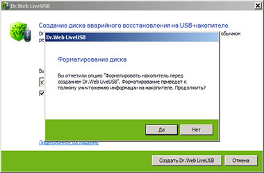 Скриншот Доктор Веб Лайв СД USB