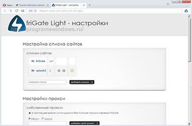 Скриншот фрайГат для Opera