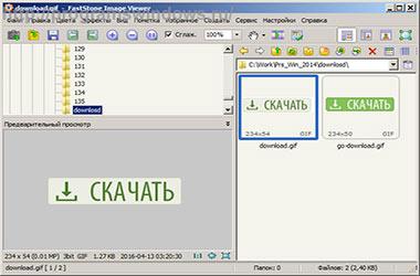 Скриншоты FSViewer