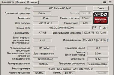 Скриншоты ГПУ-Зет
