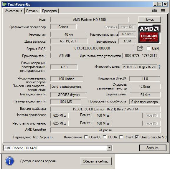 Gpu z x64 rus скачать