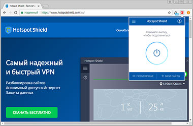 Скриншоты Hotspot Shield