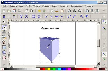 Скриншоты Inkscape