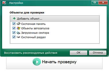Kaspersky virus removal tool скачать бесплатно kaspersky virus.
