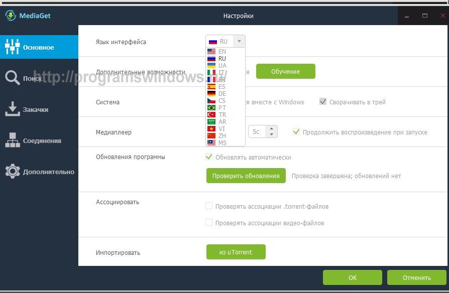 Програмку mediaget 2 на российском