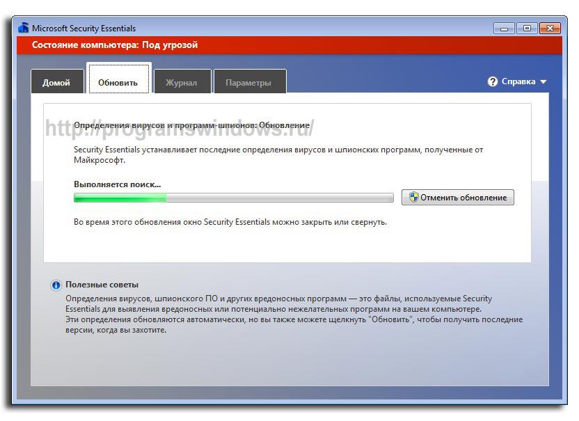 Антивирусная программа майкрософт секьюрити скачать бесплатно
