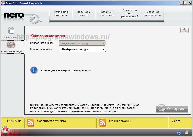 Официальный веб-сайт nero програмку для записи на российском