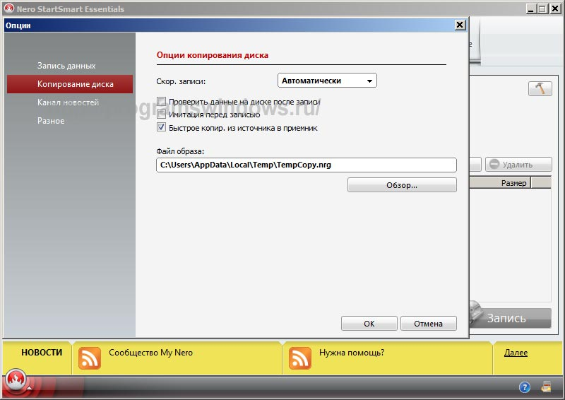 Программа для записи дисков nero российская версия