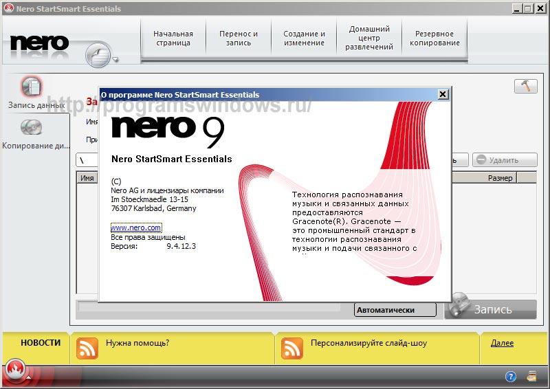 Скачать программу nero для записи дисков бесплатно