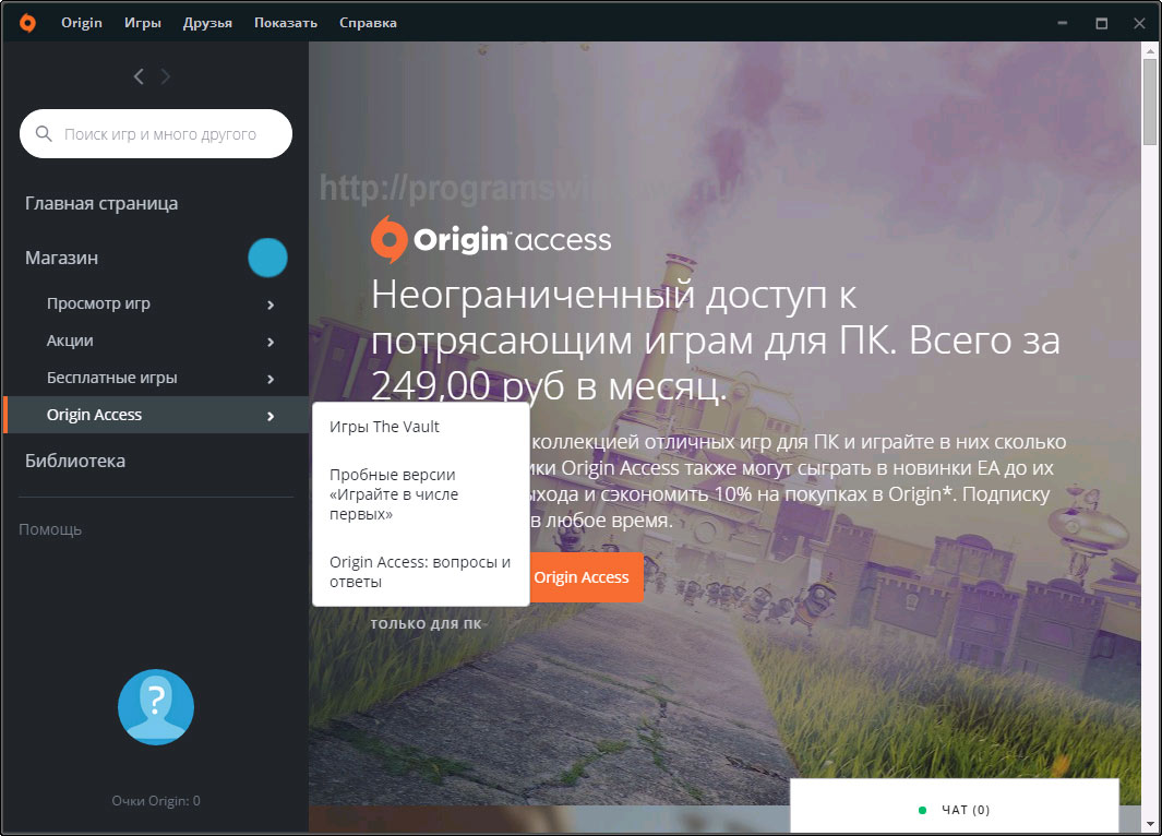 Скачать приложения origin бесплатно