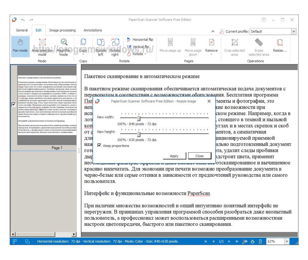 Как сделать отсканированный документ из