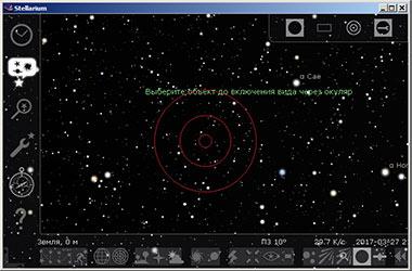 Скриншоты Стеллариум