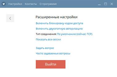 Принтскрин Telegram