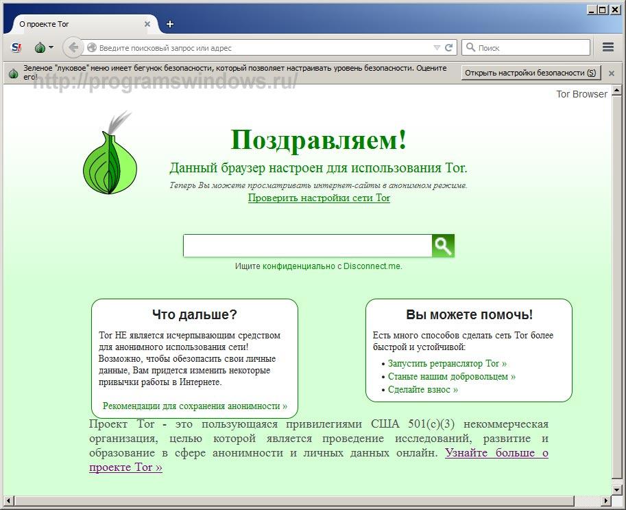 Tor browser bundle final rus portable гирда тор браузер на виндовс gydra