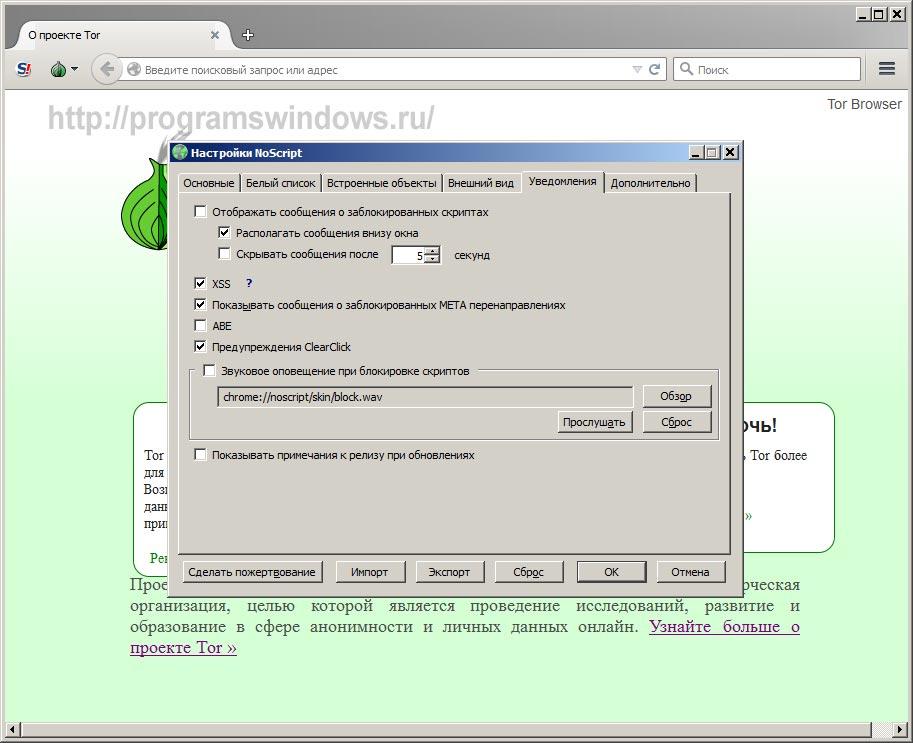 Настройка tor browser окна hidra tor browser can t load xpcom