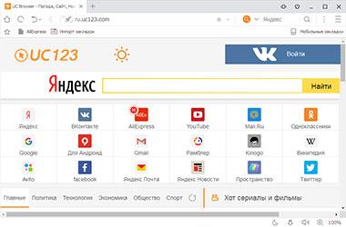 Скриншоты ЮСБраузера