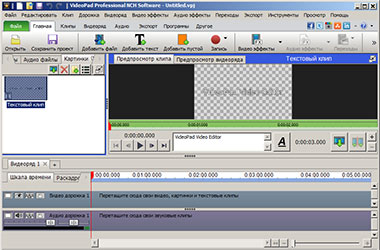Скриншоты VSDC Free Video Editor