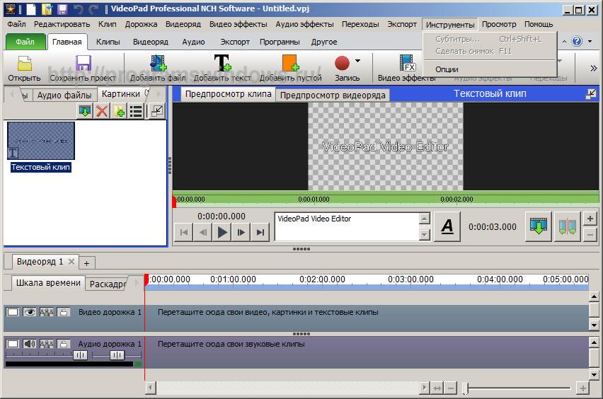 VideoPad Video Editor - полноценное редактирование видео и ...