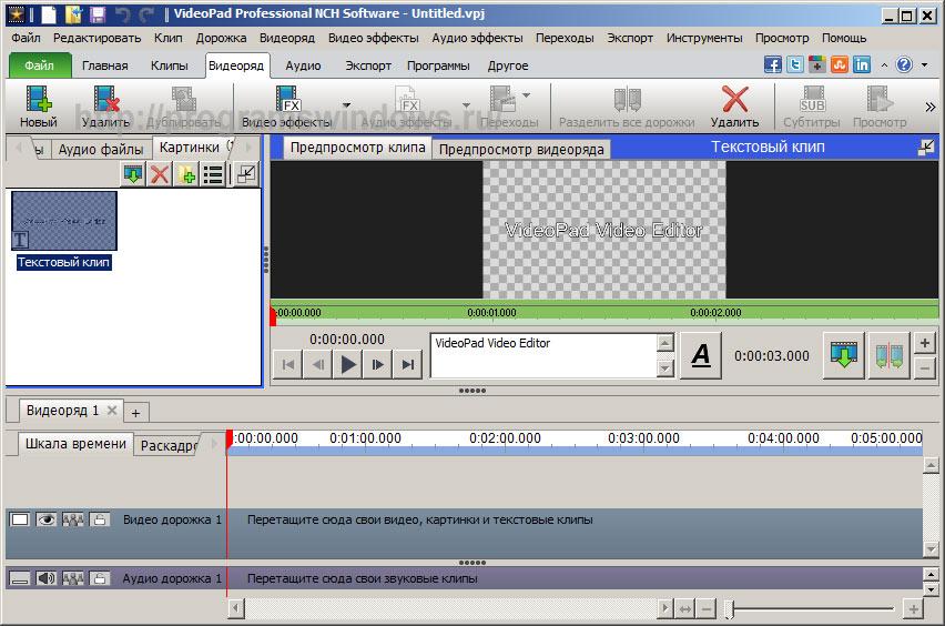 Программа для замедления аудио скачать бесплатно