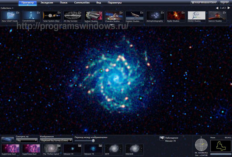 телескоп программа - фото 4