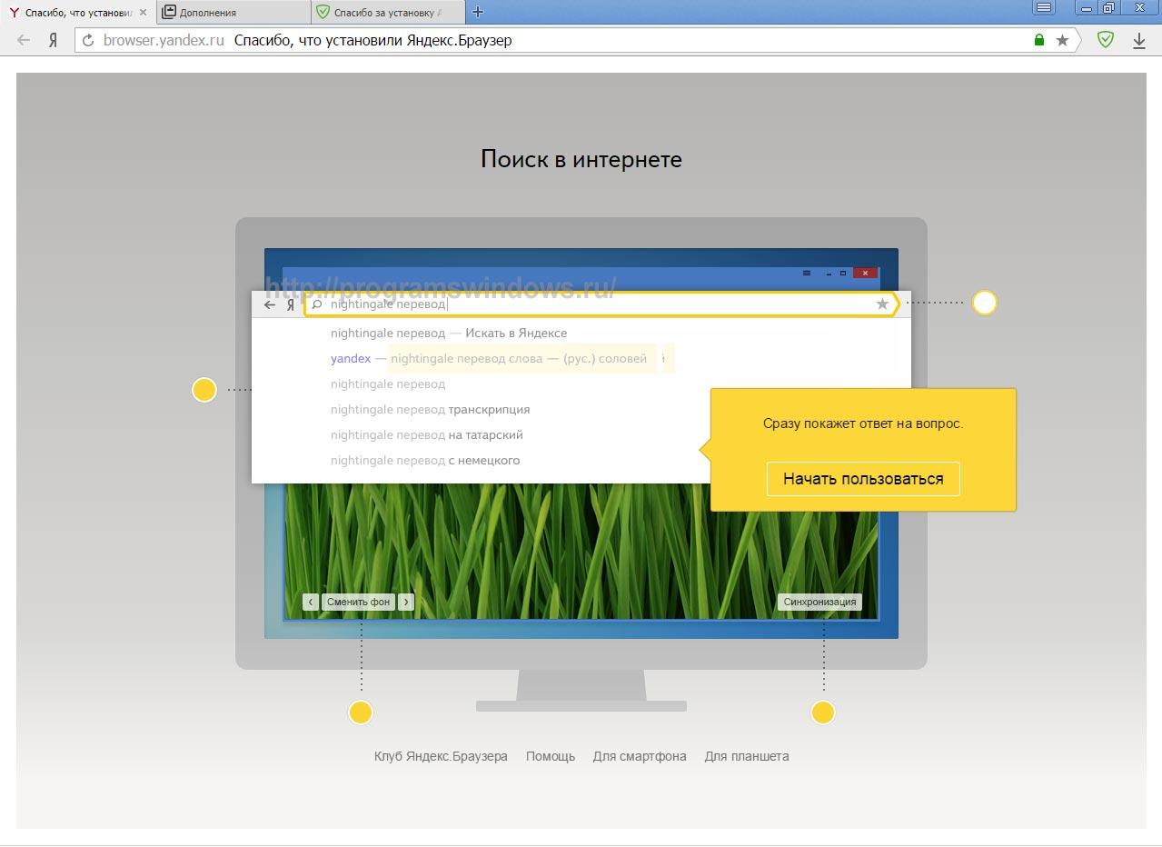 Программа яндекс скачать бесплатно на русском версии