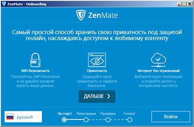 Скриншоты ZenMate